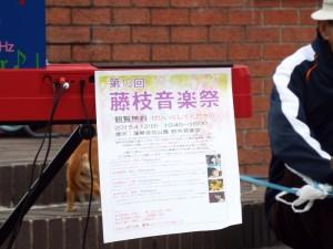 第13回藤枝音楽祭